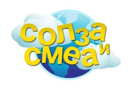 Конечно нешто добро погледнете го трејлерот за новата серија на Солзи и смеа: НЕПРИЈАТЕЛ – ТВ Серија (Официјален трејлер)