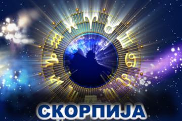 Хороскоп Скорпија